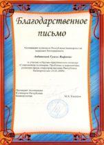 Документ №6