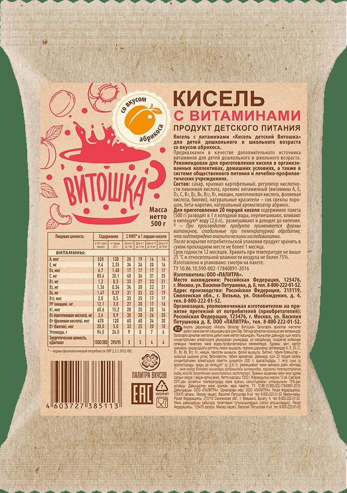 Кисель с витаминами «Кисель детский ВИТОШКА» Абрикос