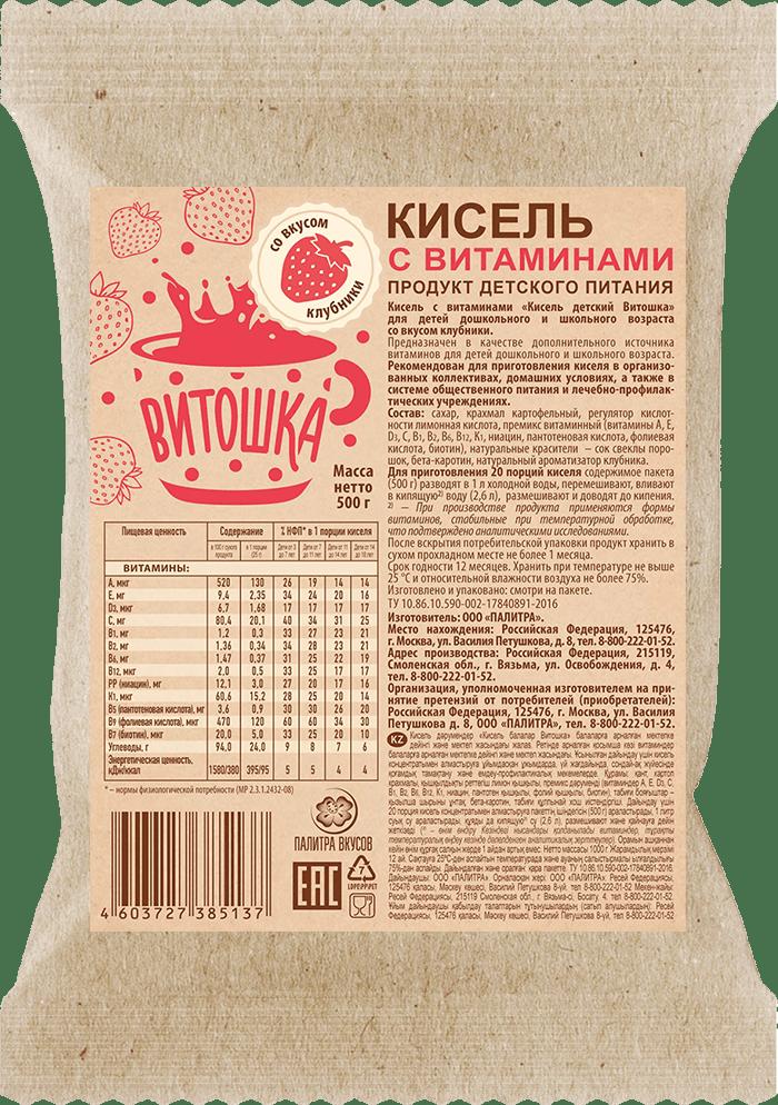Кисель с 13 витаминами «Кисель детский ВИТОШКА» Клубника (0,5 кг)