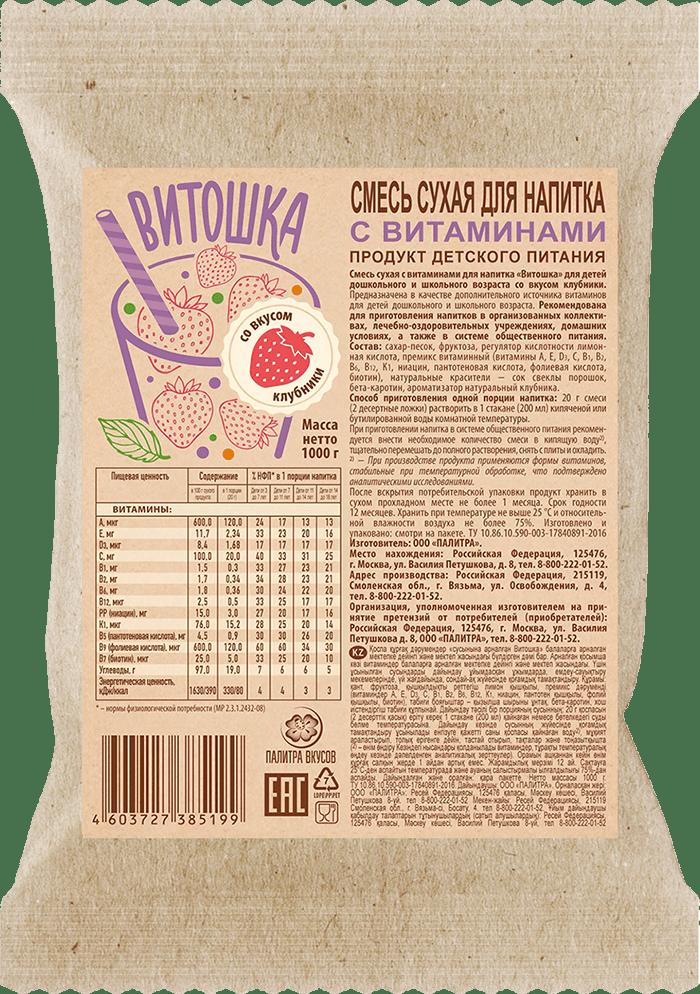 Напиток с 13 витаминами «Витошка» Клубника (1кг)