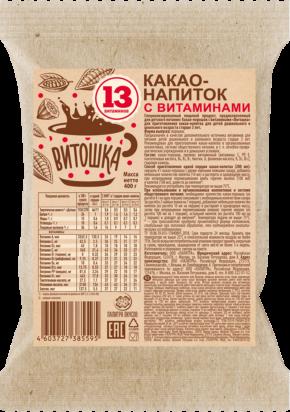 КАКАО-напиток «Витошка»: с 13 витаминами (400гр)