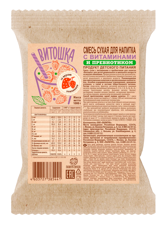 Напиток с витаминами и ПРЕБИОТИКОМ «Витошка» Земляника (1кг)