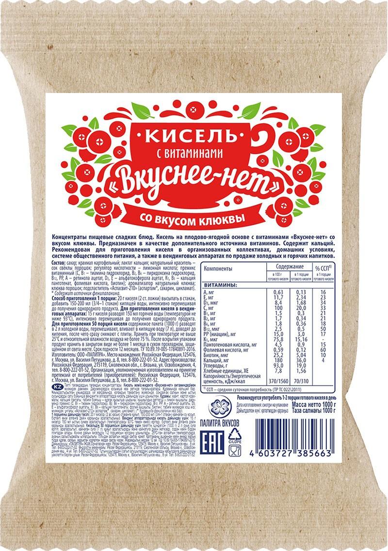 Кисель с 13 витаминами и кальцием «ВКУСНЕЕ-НЕТ» Клюква 0,5 кг