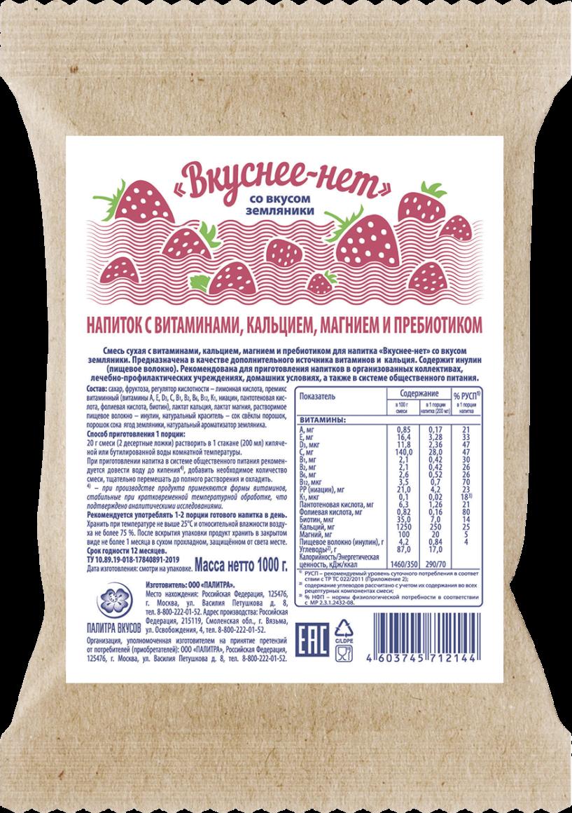 Напиток с витаминами, кальцием, магнием и пребиотиком «ВКУСНЕЕ-НЕТ»: земляника 1кг