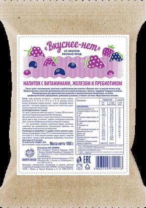 Напиток с витаминами, железом и пребиотиком «ВКУСНЕЕ-НЕТ»: лесные ягоды 1кг