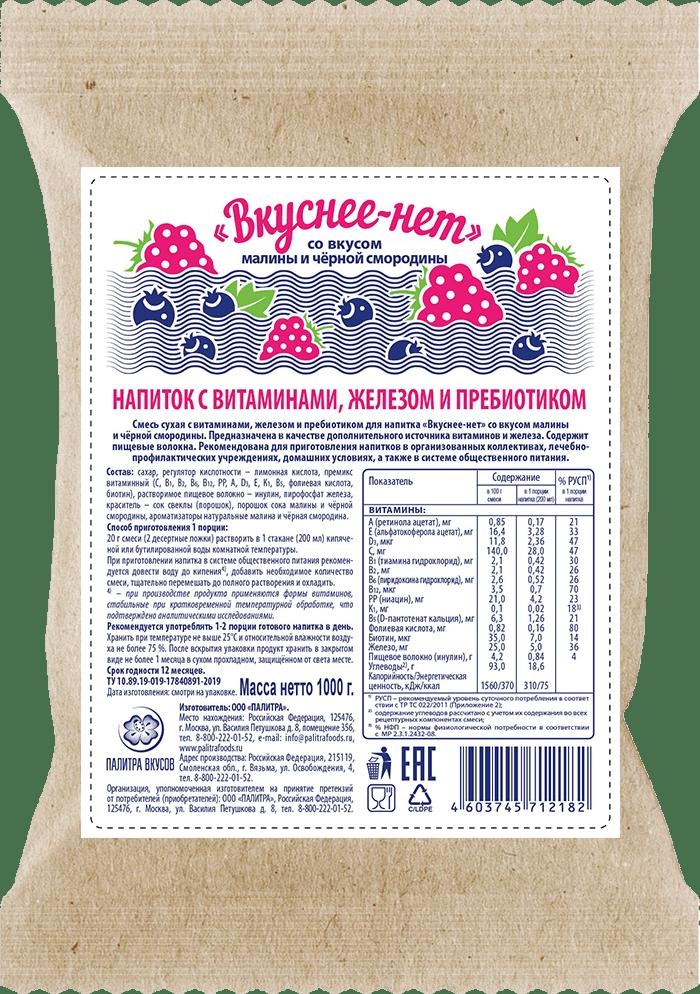 Напиток с витаминами, железом и пребиотиком «ВКУСНЕЕ-НЕТ»: малина+чёрная смородина 1кг