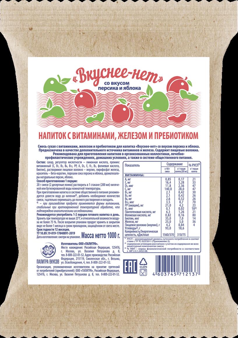 Напиток с витаминами, железом и пребиотиком «ВКУСНЕЕ-НЕТ»: персик+ яблоко 1кг
